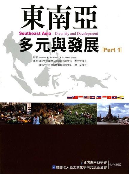東南亞多元與發展