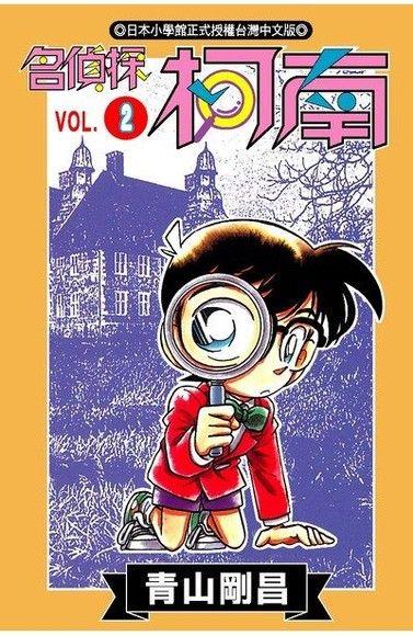 名偵探柯南(02)