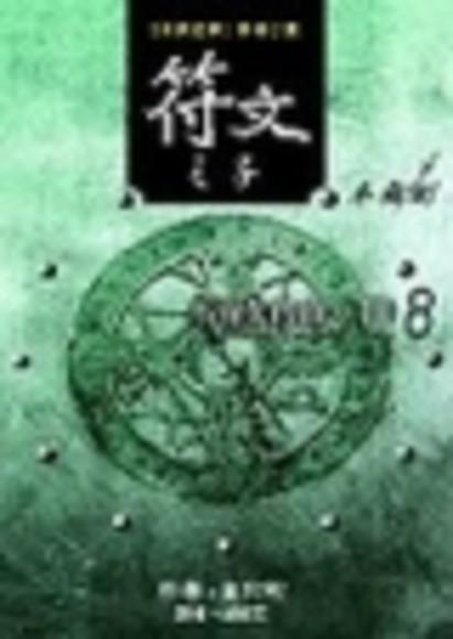 符文之子——冬霜劍(8)