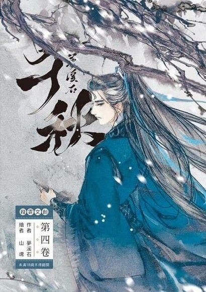 千秋(4)