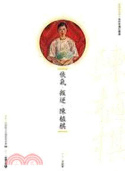 俠氣.叛逆.陳植棋(附DVD)