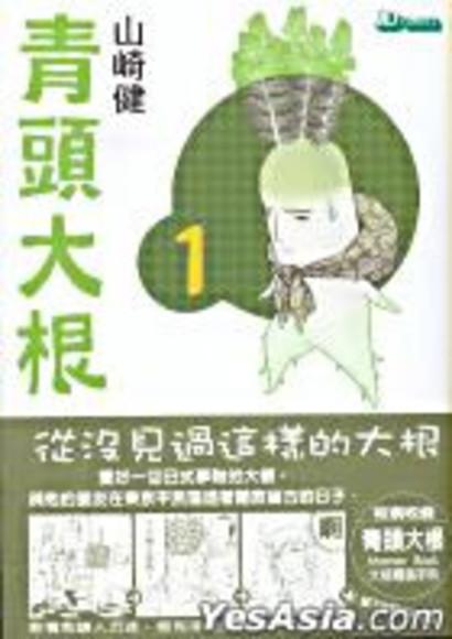 青頭大根 (1)