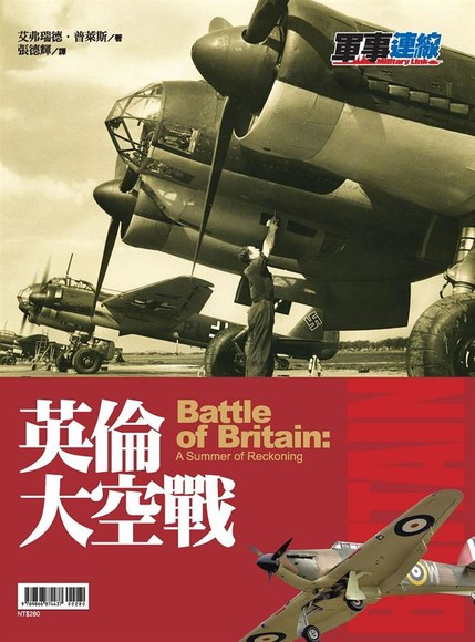 英倫大空戰