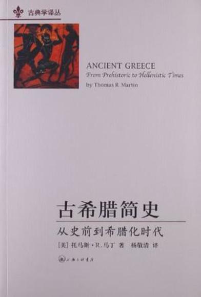 古希腊简史