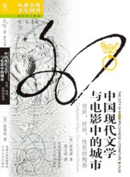 中国现代文学与电影中的城市