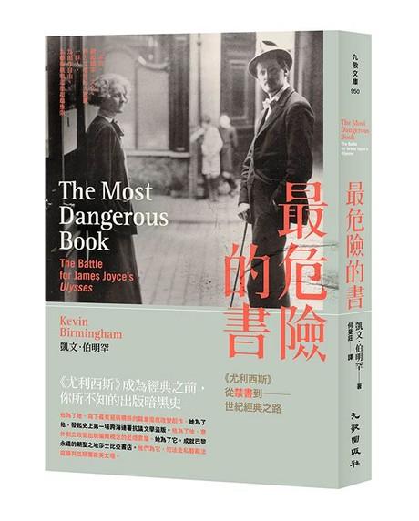最危險的書.尤利西斯:從禁書到世紀經典之路