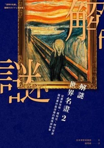 解謎世界名畫(2)