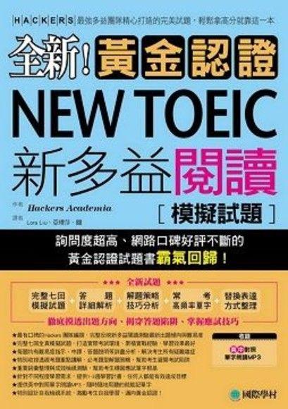 全新!黃金認證NEW TOEIC新多益閱讀模擬試題:詢問度最高的閱讀測驗最新題庫,輕鬆拿高分就靠這一本(雙書裝+1 MP3)