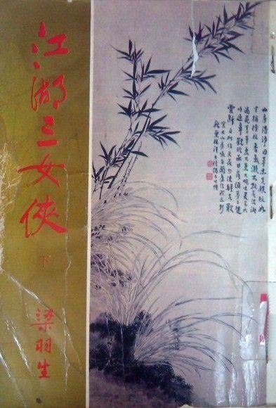 江湖三女俠 (三冊)