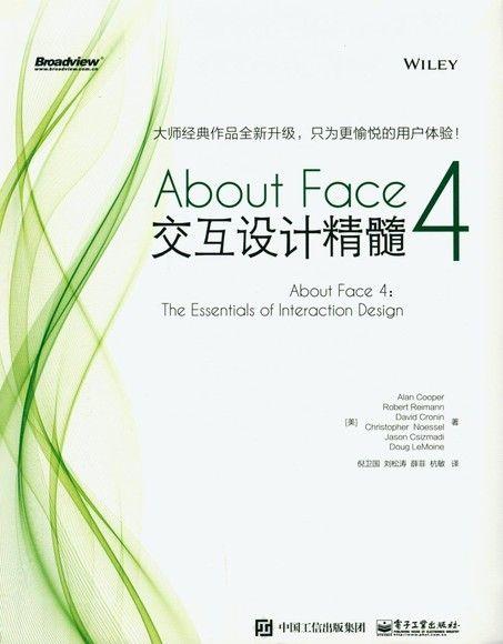 About Face 4:交互設計精髓