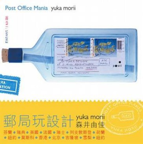 郵局玩設計(平裝)