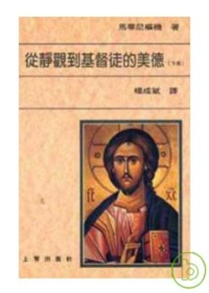 從靜觀到基督徒的美德(下)