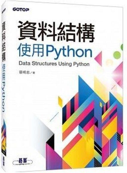 資料結構:使用Python