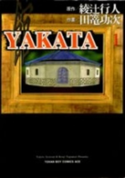 YAKATA館 1