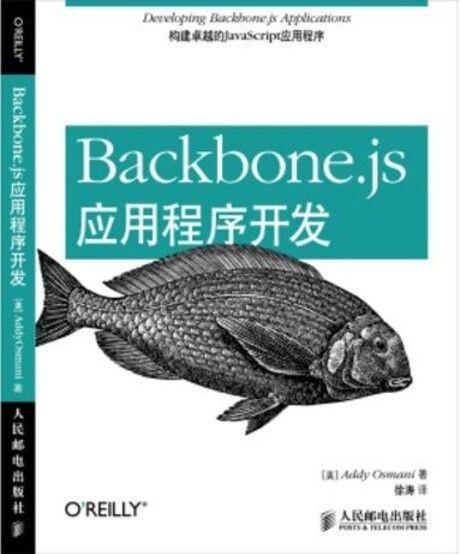 Backbone.js應用程序開發(簡體書)