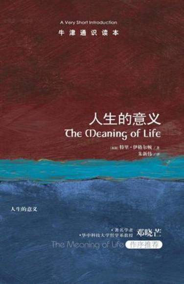 牛津通識讀本:人生的意義(簡體書)
