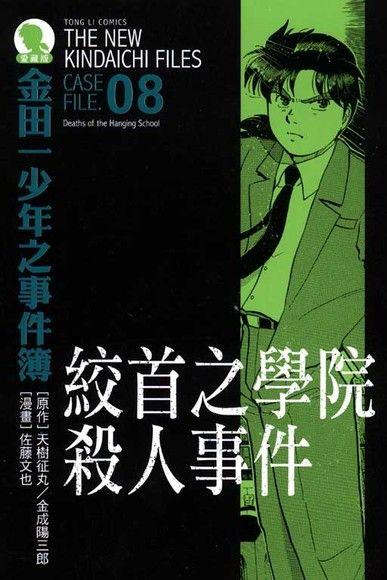 金田一少年之事件簿 8