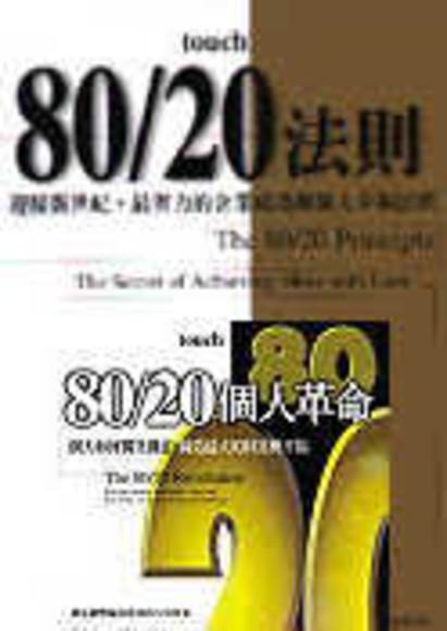 80/20兩書(80/20法則+80/20個人革命)