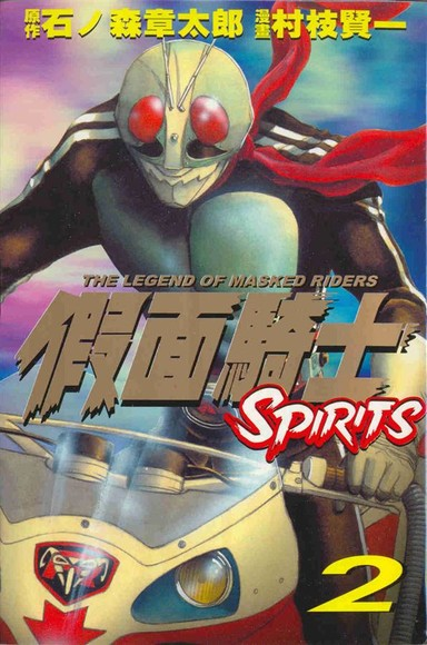 假面騎士SPIRITS 2