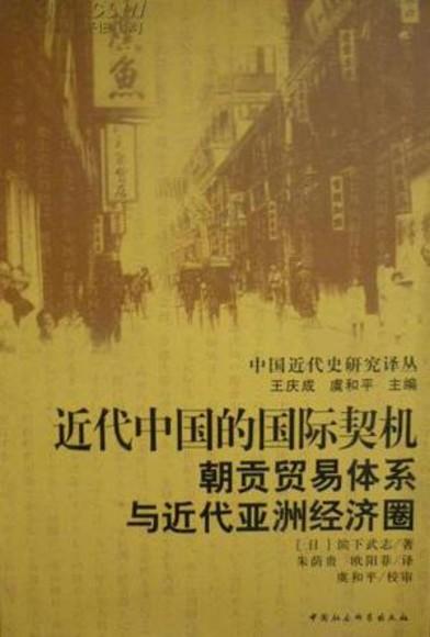近代中国的国际契机