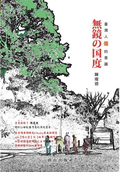 無鏡的國度:臺灣人「借」的意識