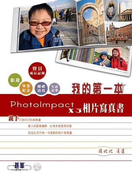 我的第一本相片寫真書PhotoImpact X3(附1DVD)