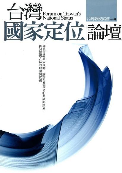 台灣國家定位論壇(平裝)