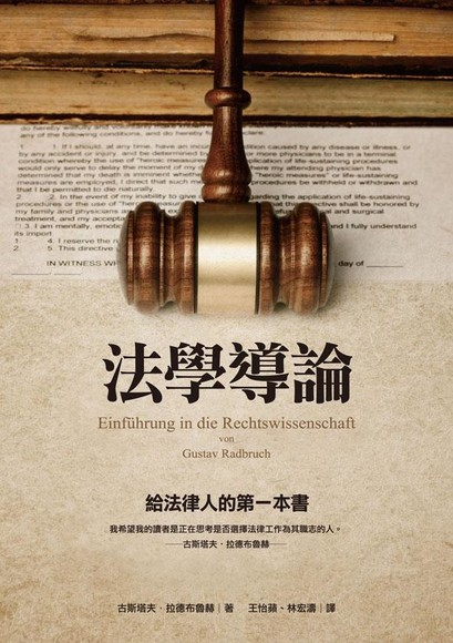 法學導論(平裝)