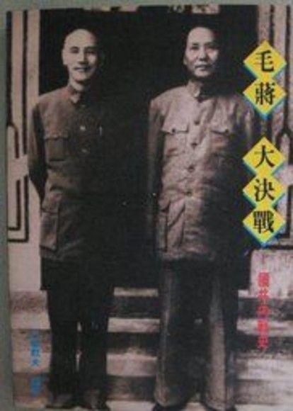 毛‧蔣大決戰