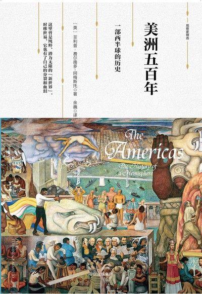 美洲五百年