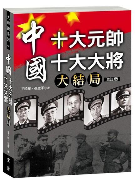中國十大元帥、十大大將大結局