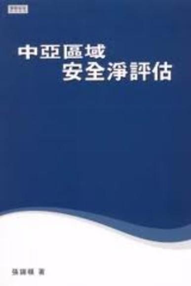 中亞區域安全淨評估