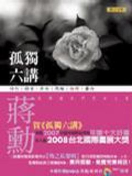 孤獨六講(附DVD)