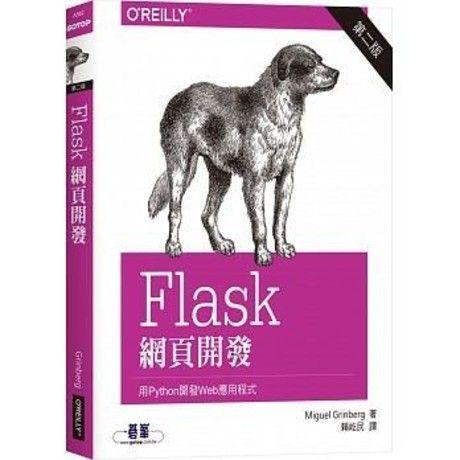 Flask 網頁開發 第二版