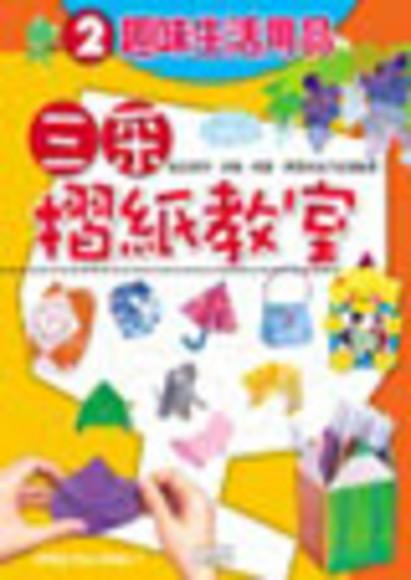 趣味生活用品-三采摺紙教室2(平裝)