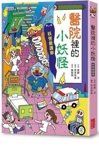 醫院裡的小妖怪:妖怪救護車