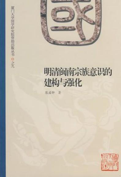 明清閩南宗族意識的建構與強化