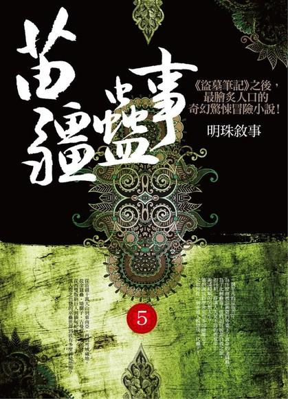 苗疆蠱事(5)明珠敘事