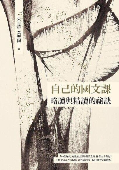 自己的國文課:略讀與精讀的祕訣(臺灣商務70週年典藏紀念版)