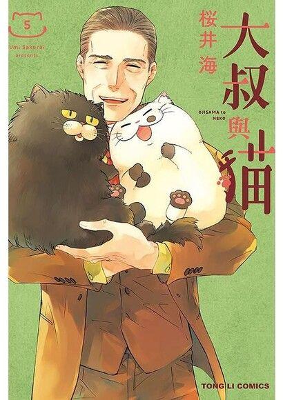大叔與貓 05