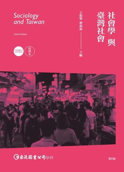 社會學與臺灣社會精簡本(第四版)
