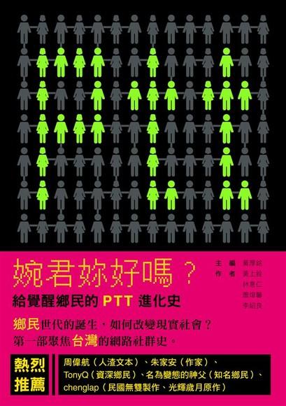 婉君妳好嗎?: 給覺醒鄉民的PTT進化史