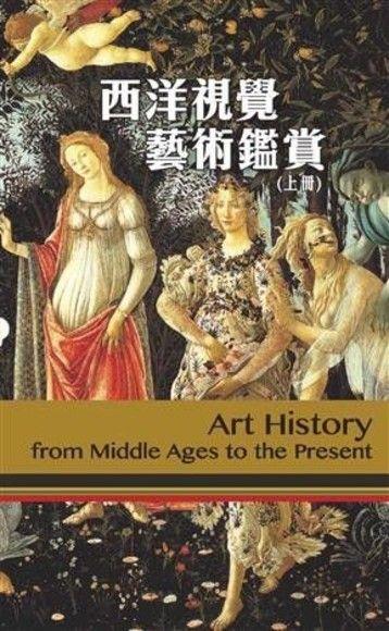 西洋視覺藝術鑑賞(上冊)