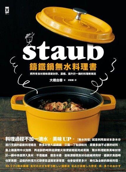 STAUB鑄鐵鍋 無水料理書