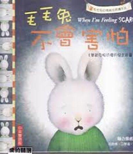 毛毛兔不會害怕