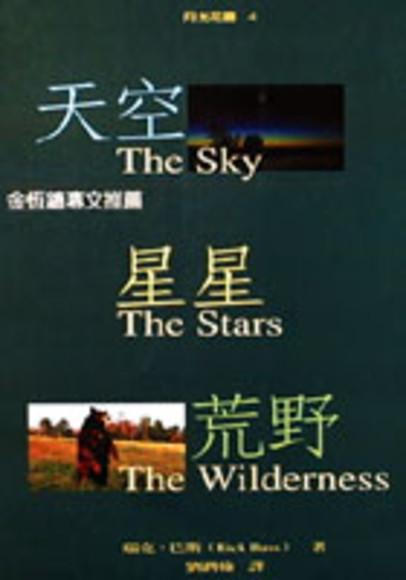 天空.星星.荒野