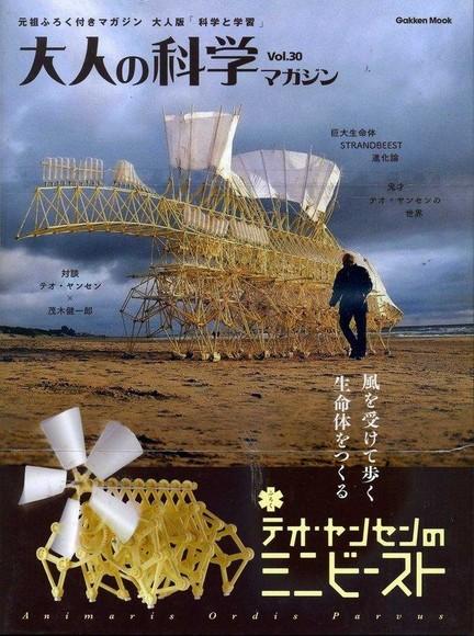 大人の科学マガジン Vol.30