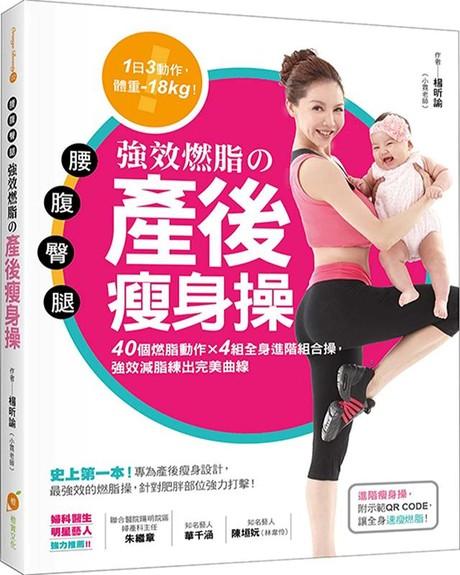 腰.腹.臀.腿強效燃脂の產後瘦身操: 40個燃脂動作×4組全身進階組合操, 強效減脂練出完美曲線