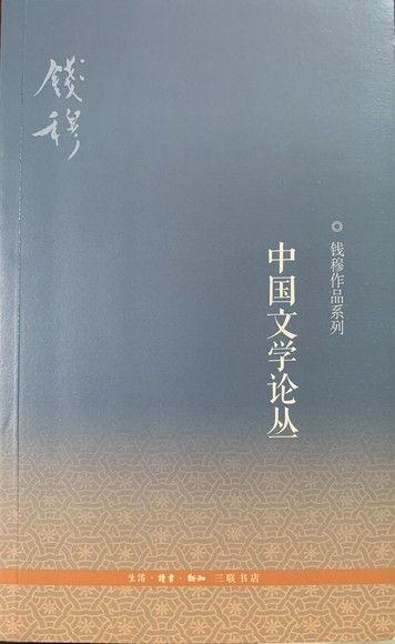 中國文學論叢