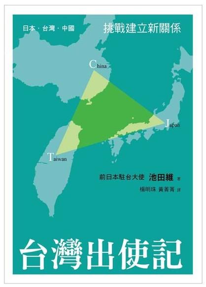 台灣出使記:日本.台灣.中國  挑戰建立新關係